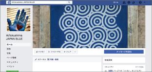 Ai / tokushima JAPAN BLUEフェイスブックページ