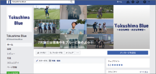Tokushima Blue フェイスブックページ