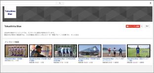 Tokushima Blue Youtubeチャンネル